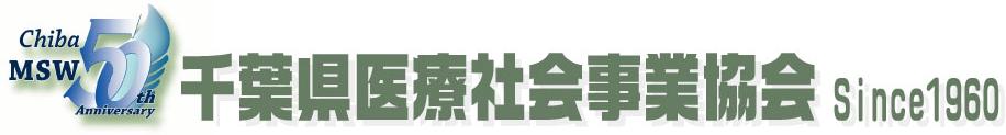 千葉県医療事業協会